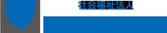 石狩友愛福祉会 採用サイト